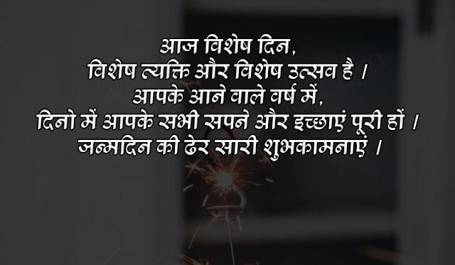 birthday status in hindi attitude