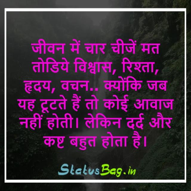 Life Status in Hindi Photo Download