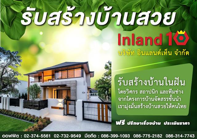 รับสร้างบ้าน ที่ไหนดี,บริษัทรับสร้างบ้าน pantip 2562,บริษัทรับสร้างบ้าน scg,รับสร้างบ้าน pantip,บริษัทรับสร้างบ้าน pantip 2560,จ้างบริษัทสร้างบ้าน pantip,review สร้าง บ้าน pantip,สร้างบ้าน,สร้างบ้านราคาถูก,รับสร้างบ้าน ราคา,สร้างบ้านชั้นเดียว,สร้างบ้าน 2 ชั้น,บริการสร้างบ้าน,สร้าง บ้าน งบ 400000,รับ สร้าง บ้าน 5 แสน,การสร้างบ้านชั้นเดียว