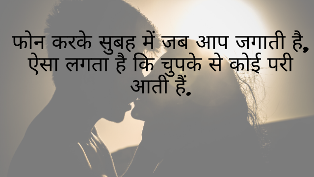Good Morning Love Quotes - Romantic Love Status in Hindi