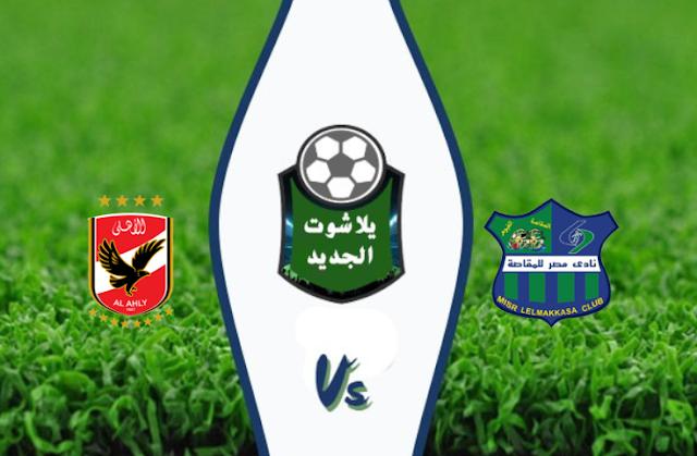 نتيجة مباراة الأهلي ومصر المقاصة اليوم بتاريخ 01/01/2020 بالدوري المصري