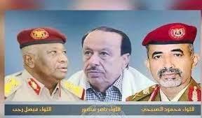 اللواء محمود الصبيحي والعميد فيصل رجب واللواء ناصر هادي