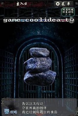 無限牢獄第6章圖文攻略14