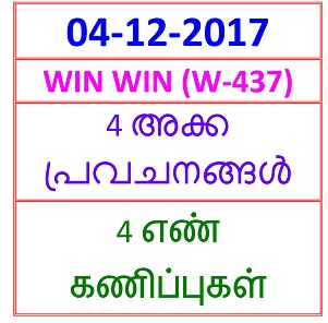 04-12- 2017 4 nos Predictions WIN WIN (W-437)