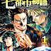 La adaptación manga de la novela Nana Toshi Monogatari finalizará el 6 de septiembre
