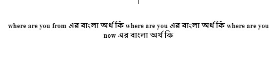 where are you from এর বাংলা অর্থ কি, where are you এর বাংলা অর্থ কি, where are you now এর বাংলা অর্থ কি