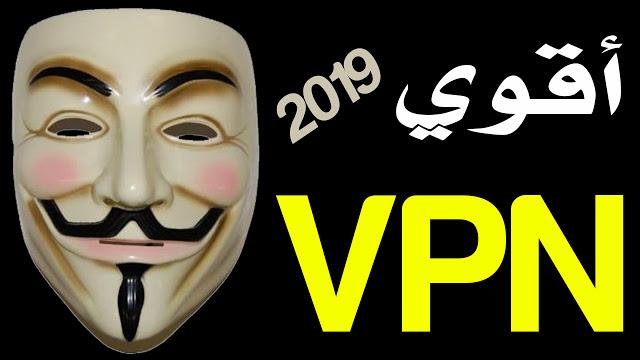 تحميل افضل واقوي برنامج VPN للكمبيوتر لعام 2019