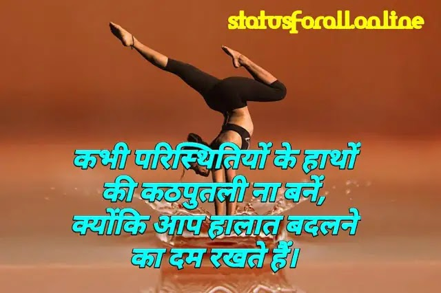 Latest Positive Thoughts in Hindi with Images   Good Thoughts in Hindi With Images ~ RoyalStatus4You