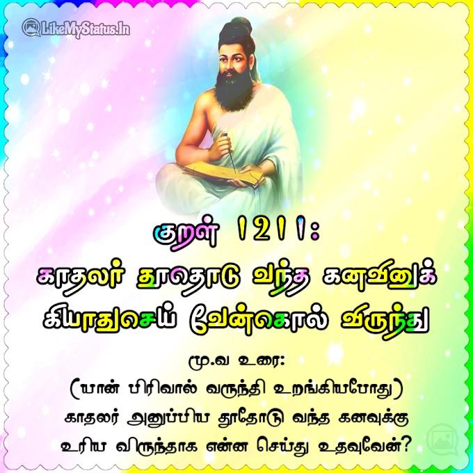 திருக்குறள் அதிகாரம் 122 - கனவுநிலை உரைத்தல் - ஸ்டேட்டஸ்