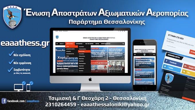 Live το νέο eaaathess.gr