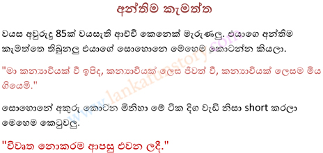 Sinhala Jokes-Last Will