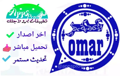تحميل واتساب عمر الأزرق آخر اصدار ضد الحظر Omar OB3WhatsApp