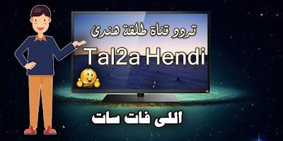 تردد قناة طلقة هندى Tal2a Hendi الجديد على نايل سات