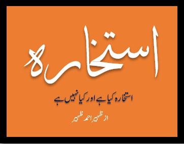 istikhara-az-zaheer-ahmed-zaheer