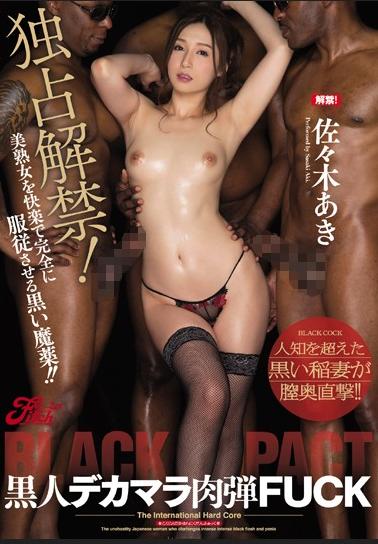JUFD-738 Exclusive Ban!Black Dick Human Bullet FUCK Aki Sasaki