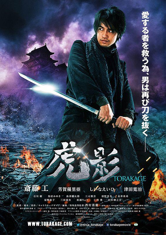 Xem Phim Cuộc Chiến Ninja Của Torakage 2015