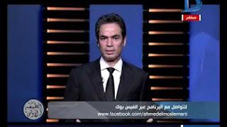 برنامج الطبعة الأولى حلقة الاثنين 15-5-2017 مع أحمد المسلماني