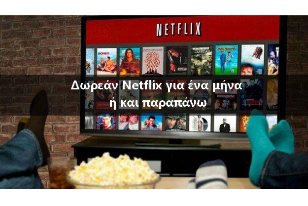 Πως να δεις δωρεάν Netflix για ένα μήνα ή και παραπάνω