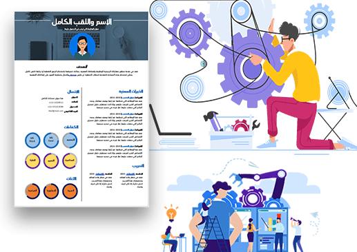 نموذج سيرة ذاتية بالعربي Word