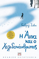 http://www.culture21century.gr/2017/11/h-anna-kai-o-xelidonantrwpos-toy-gavriel-savit-book-review.html