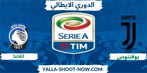 موعد مباراة يوفنتوس وانلانتا الدوري الايطالي اليوم