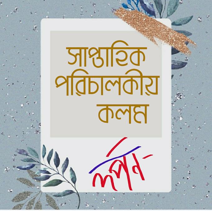 দর্পণ    সাপ্তাহিক পরিচালকীয় কলম    কবিতা কোলাজ