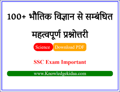 100+ भौतिक विज्ञान से सम्बंधित महत्वपूर्ण प्रश्नोत्तरी | SSC Exam Prevoius Year Questions | PDF Download | Objective Questions |