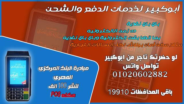 شركة امان AMAN تشارك فى مبادرة البنك المركزي لنشر 100 الف ماكينة pos على المحلات مجانا واليكم المفاجاه