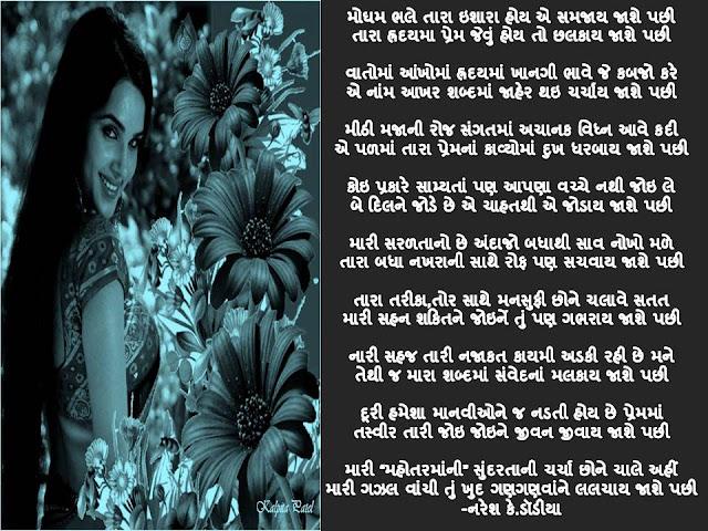 मोघम भले तारा इशारा होय ए समजाय जाशे पछी Gujarati Gazal By Naresh K. Dodia