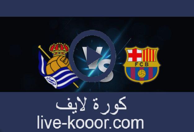 مشاهدة مباراة برشلونة وريال سوسيداد بث مباشر 15-08-2021 الدوري الاسباني