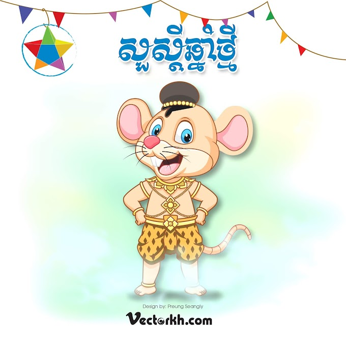 khmer new year 2020 vector poster khmer new year free vector 05