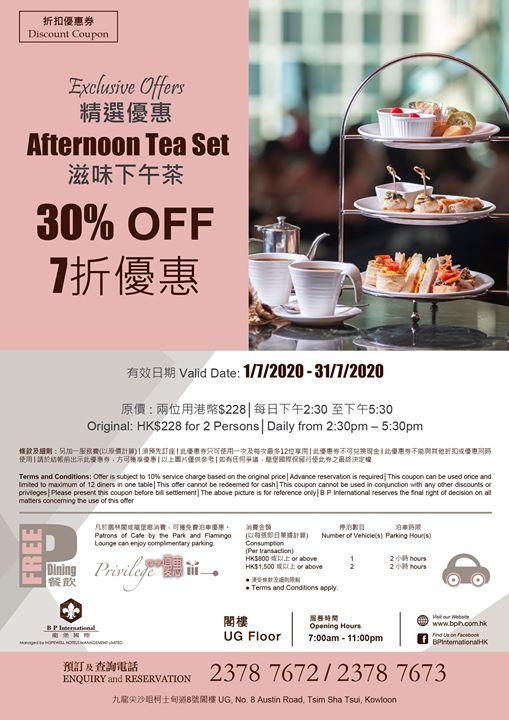 龍堡國際: 滋味下午茶 7折優惠 至7月31日