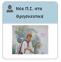 Νέα προγράμματα σπουδών στα Θρησκευτικά