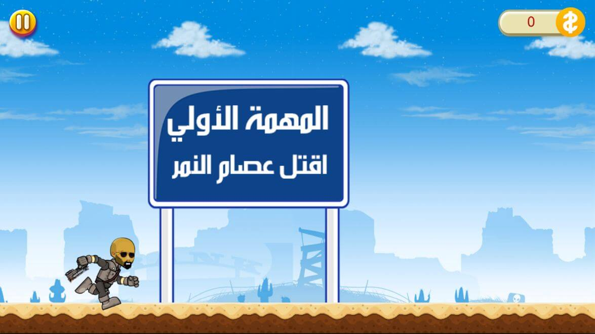لعبة جاتا محمد رمضان