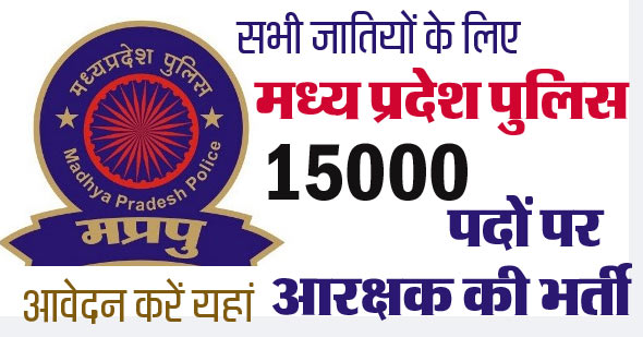MP Police 15000 Constable Recruitment 2019