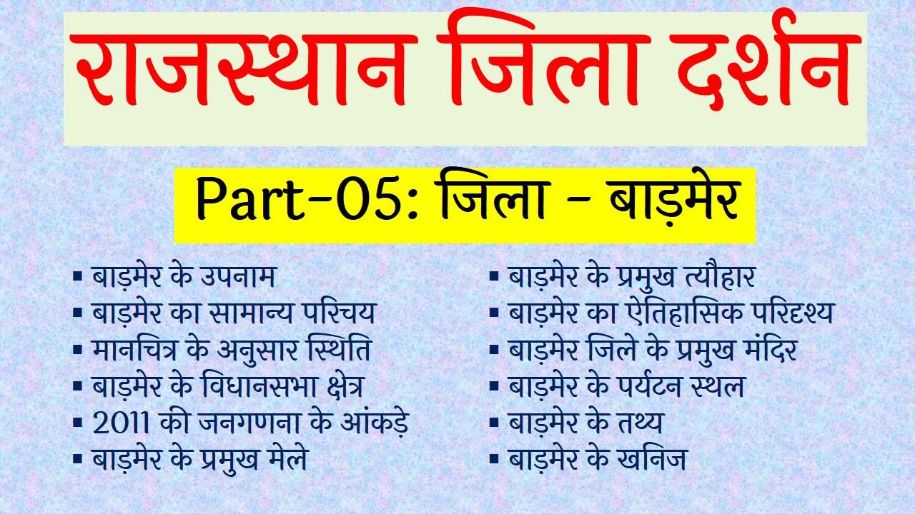 barmer district gk in hindi, barmer gk, rajasthan gk