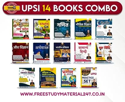 Exampur All Book for All Exam
