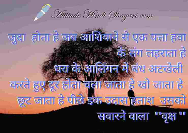 new hindi shayari on nature and tree