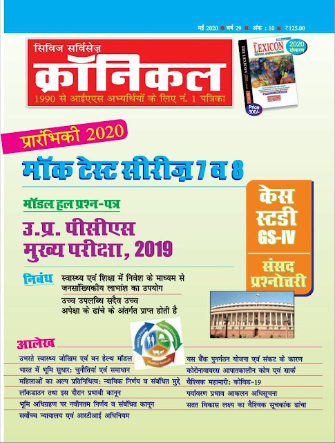 Chronicle Current Affairs (May 2020) : For UPSC Exam Hindi PDF Book