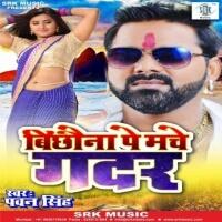 Bichhauna Pe Mache Gadar (Pawan Singh) new bhojpuri song 2019