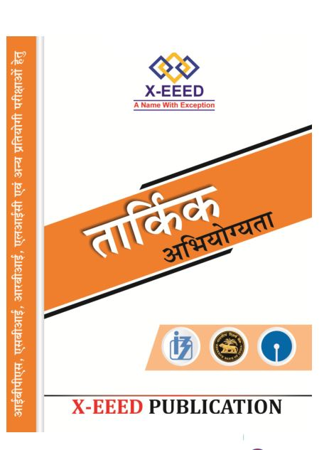 Reasoning Practice Book : for all Competitive Exams