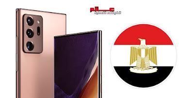 سعر سامسونج جالاكسي نوت 20 الترا في ﻣﺼﺮ Galaxy Note20 Ultra Phone Prices in egypt