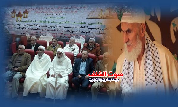 جمعية العلماء المسلمين الجزائريين  تكرم المجاهد الحاج محمد بوعبيدة بالشلف