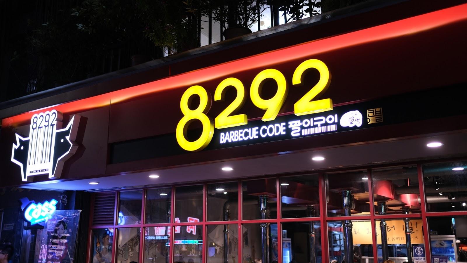尼克島 東區韓式烤肉推薦