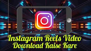 Instagram Reels Video Download Kaise Kare