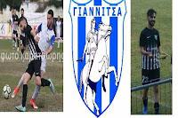 Τελευταία νέα FC Γιαννιτσά