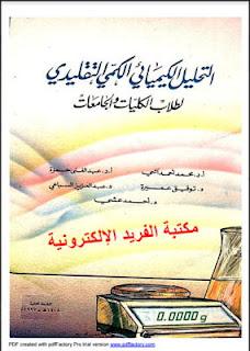 تحميل كتاب التحليل الكيميائي الكمي التقليدي لطلاب الكليات والجامعات pdf، مسائل محلولة في التحليل الكمي، تمارين وأمثلة مع الحل في التحليل الكمي التقليدي، كتب ومراجع كيمياء باللغة العربية للجامعات، كتب الكيمياء التحليلية