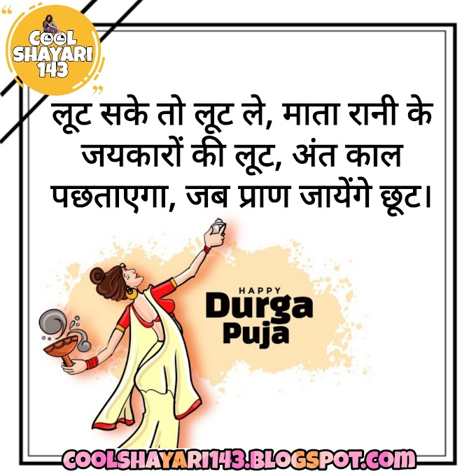 (Best 101+) Happy Navratri Shayari, Status, Quotes, Wishes, SMS & Messages in Hindi 2022