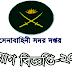 Shena Bahini Sodor Doptor new job circular 2019 । cadetcollege.army.mil.bd