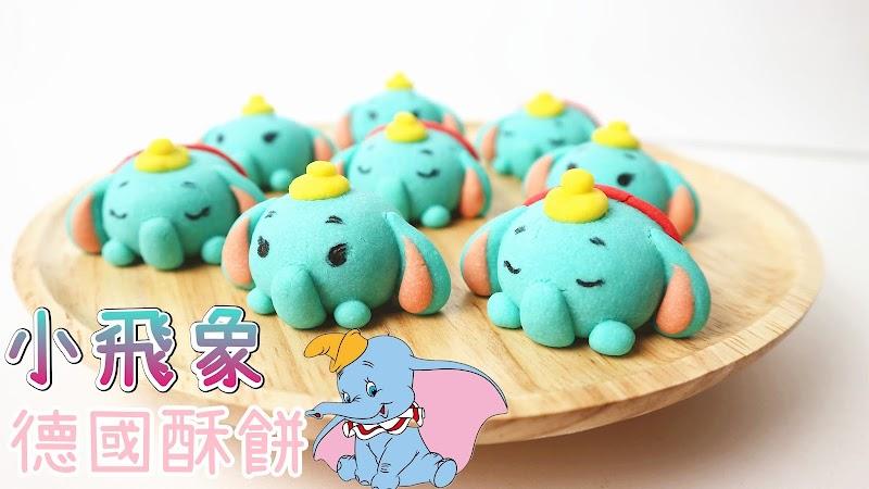 Dumbo German Cookies 小飛象德國酥餅